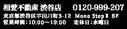 相愛不動産渋谷店0120-999-207東京都渋谷区宇田川町3-12 Mono StepⅡ6F営業時間:10:00~19:00定休日:水曜日