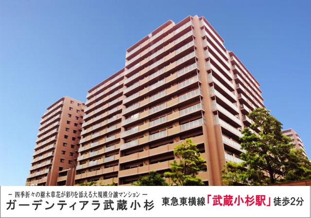 ガーデンティアラ武蔵小杉