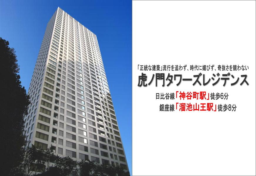虎ノ門タワーズレジデンス
