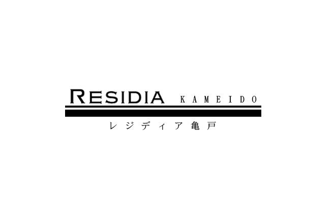 レジディア亀戸