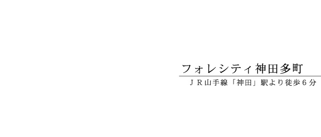フォレシティ神田多町