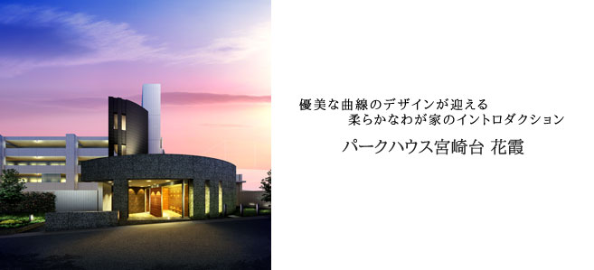 パークハウス宮崎台花霞