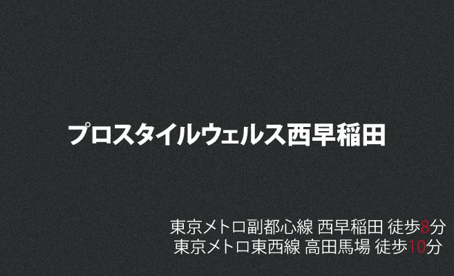 プロスタイルウェルス西早稲田