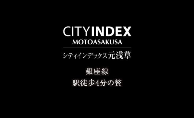 シティインデックス元浅草