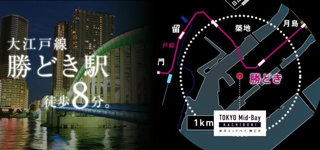 東京ミッドベイ勝どき