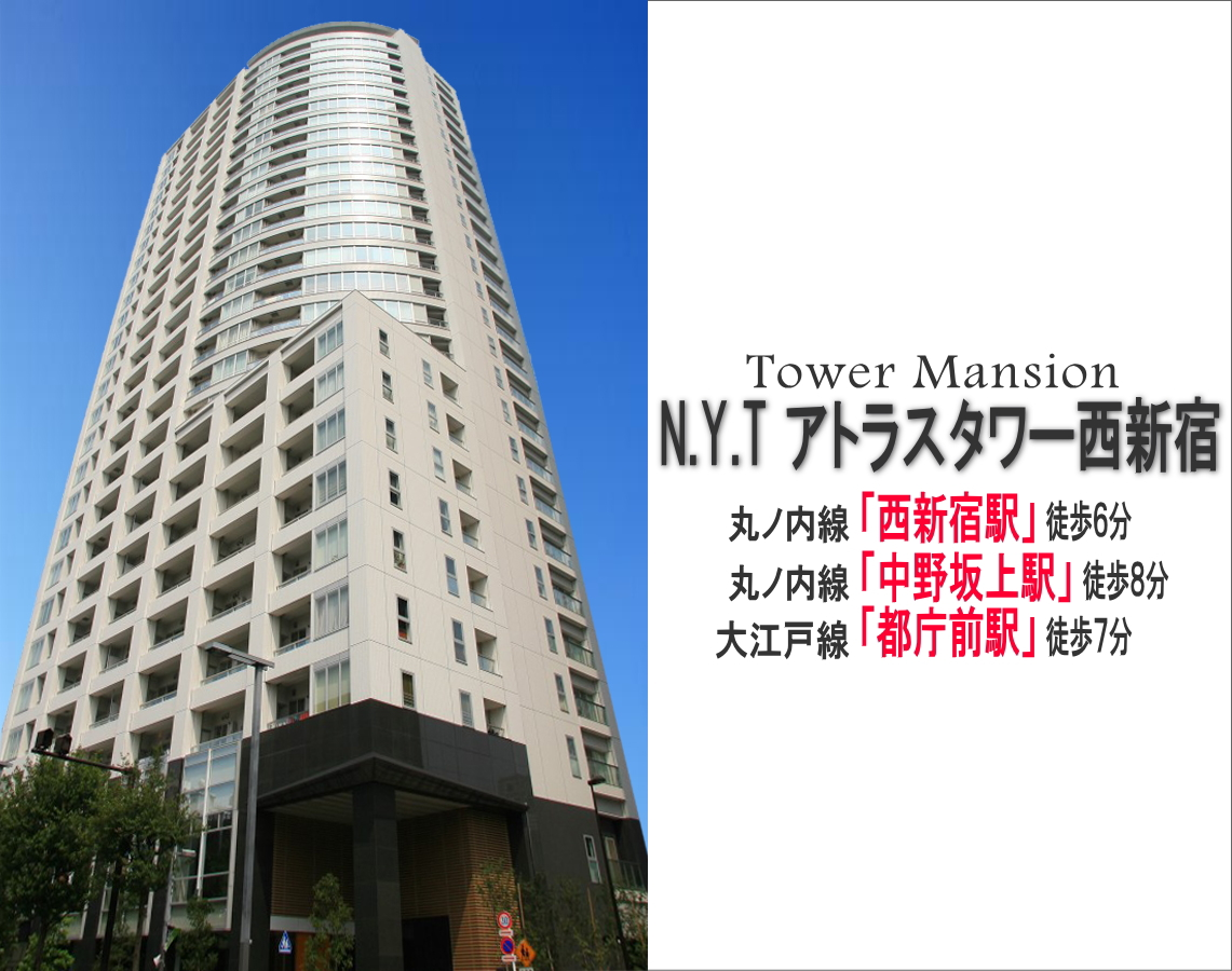 N.Y.T アトラスタワー西新宿