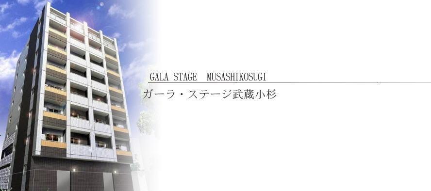 ガーラ・ステージ武蔵小杉