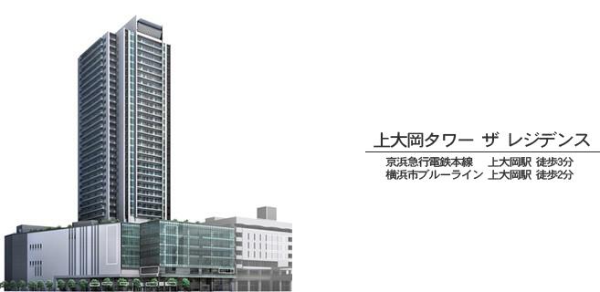 上大岡タワーザレジデンス