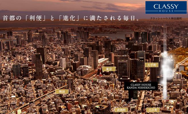 クラッシィハウス神田錦町