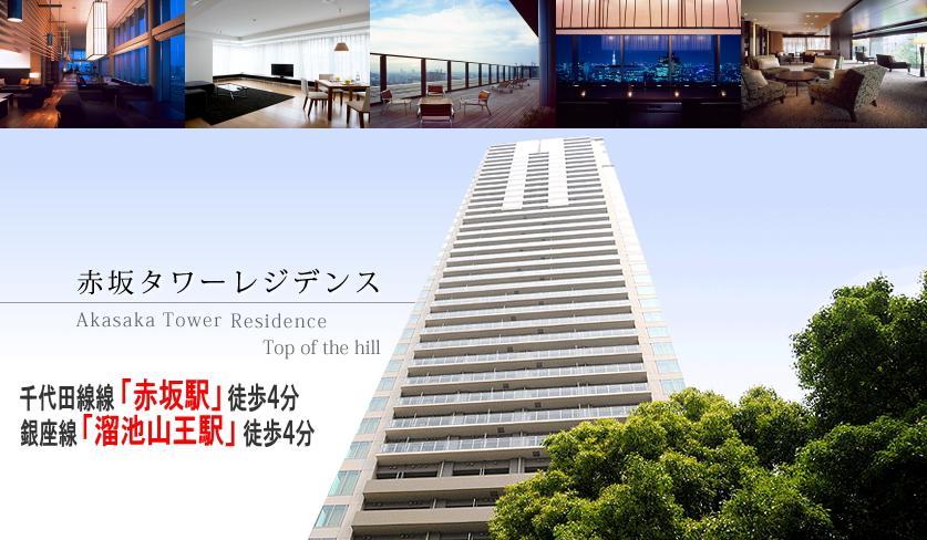 赤坂タワーレジデンス トップ オ...