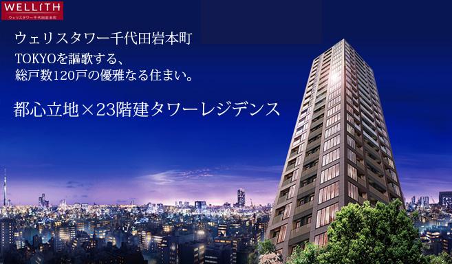 ウェリスタワー千代田岩本町