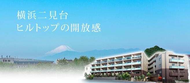 オーベル横浜鶴見二見台