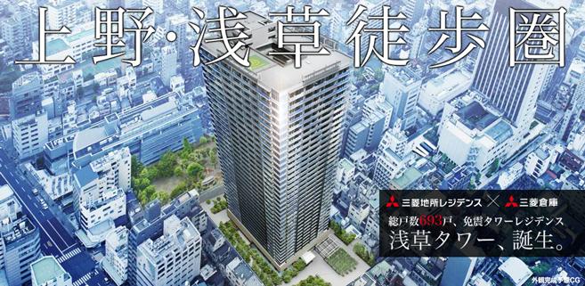 浅草タワー
