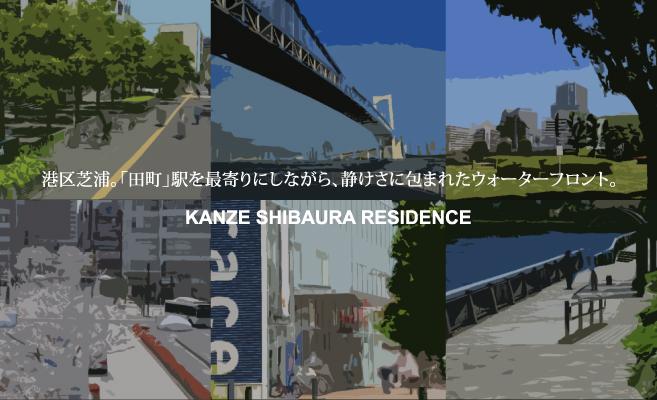 KANZE SHIBAURA RESIDENCE カンゼ芝浦レジデンス