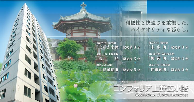 コンフォリア上野広小路