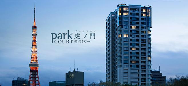 パークコート虎ノ門愛宕タワー