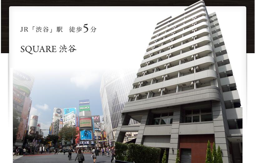 スクエア渋谷
