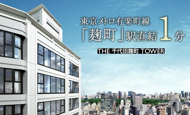 ザ千代田麹町タワー