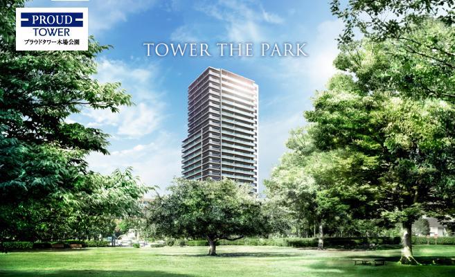 プラウドタワー木場公園