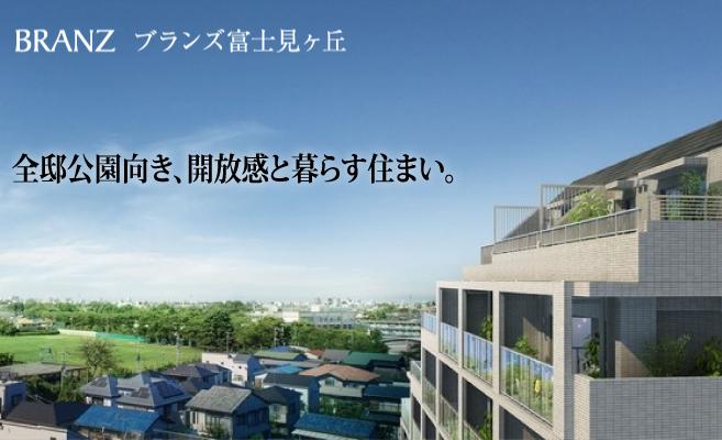 ブランズ富士見ヶ丘