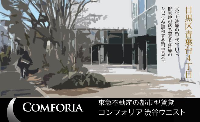 コンフォリア渋谷ウエスト