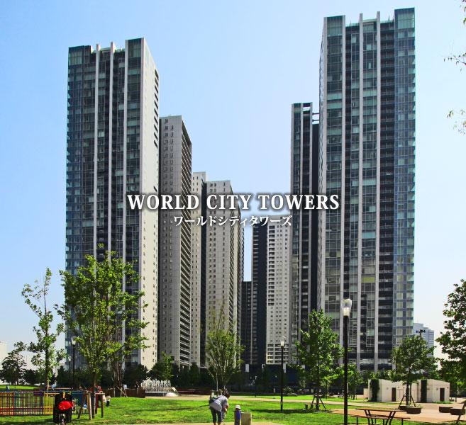 ワールドシティタワーズ