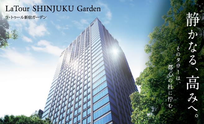 ラ・トゥール新宿ガーデン
